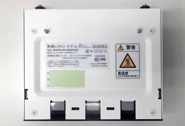 ★BUFFALO バッファロー★AirStation Pro 無線LANアクセスポイント★WAPS-HP-AM54G54★IEEE802.11a/g/b対応(418)