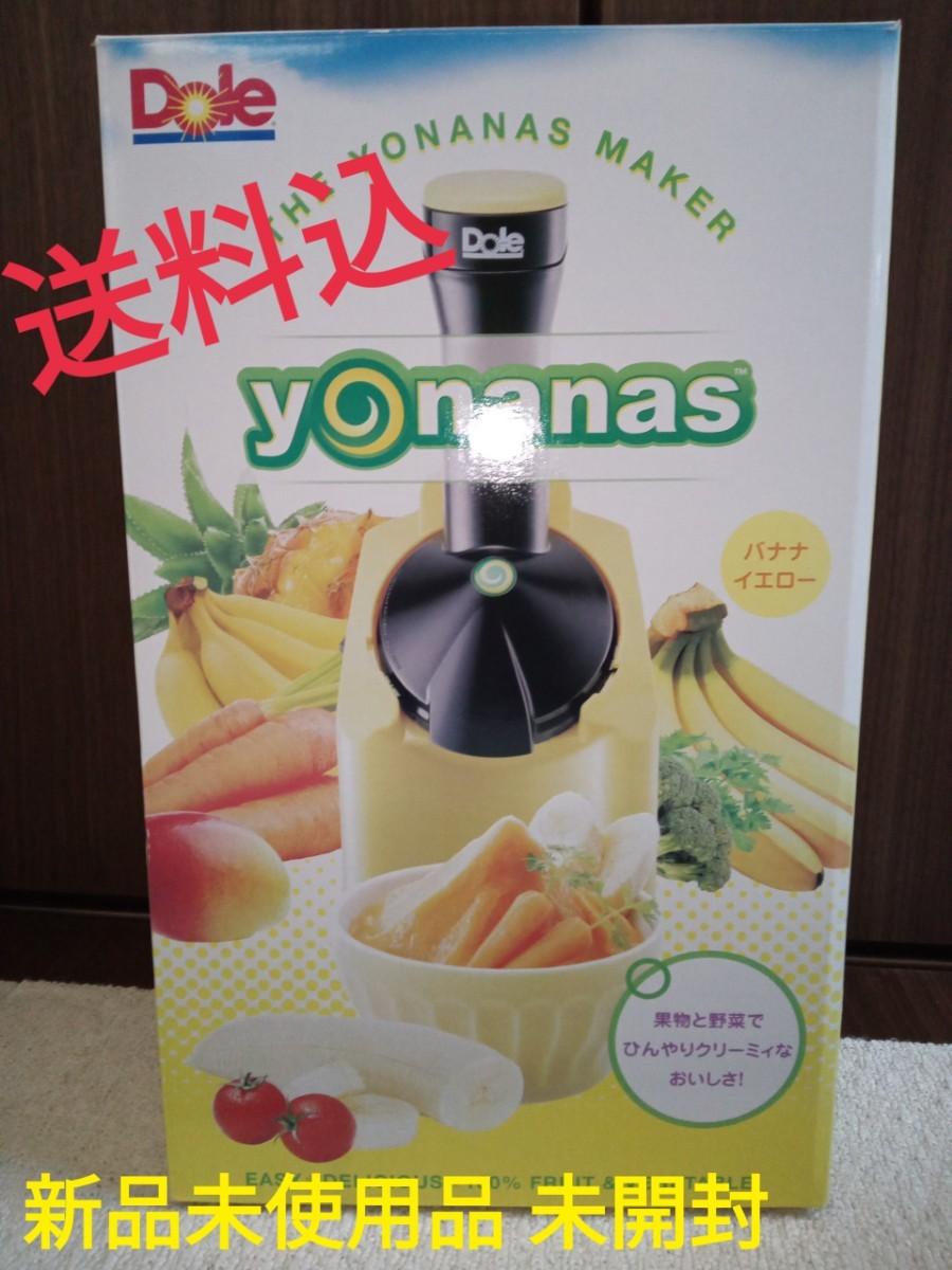 Dole yonanas ヨナナスメーカー