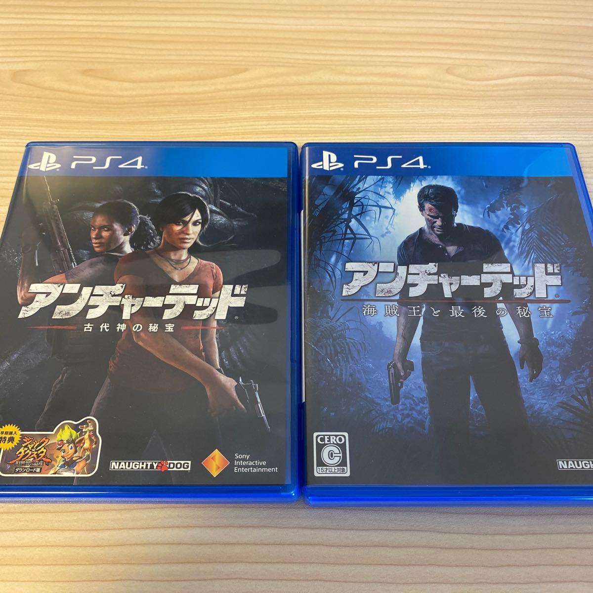 PS4 アンチャーテッド海賊王と最後の秘宝+古代神の秘宝 2本セット