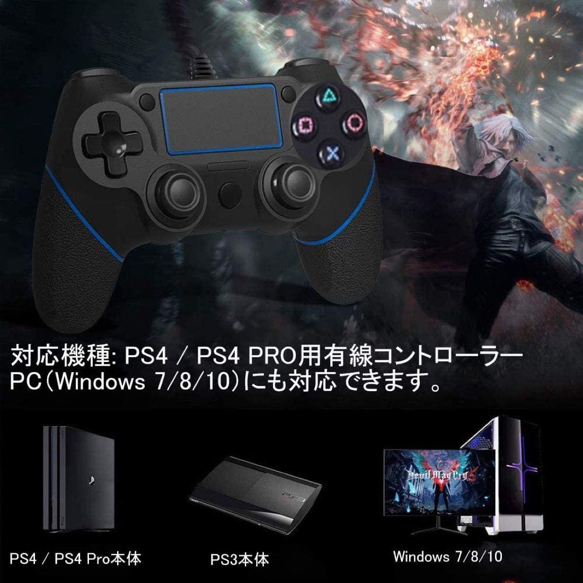 PS4コントローラー 有線 PS4/PS4PRO/win7/8/10