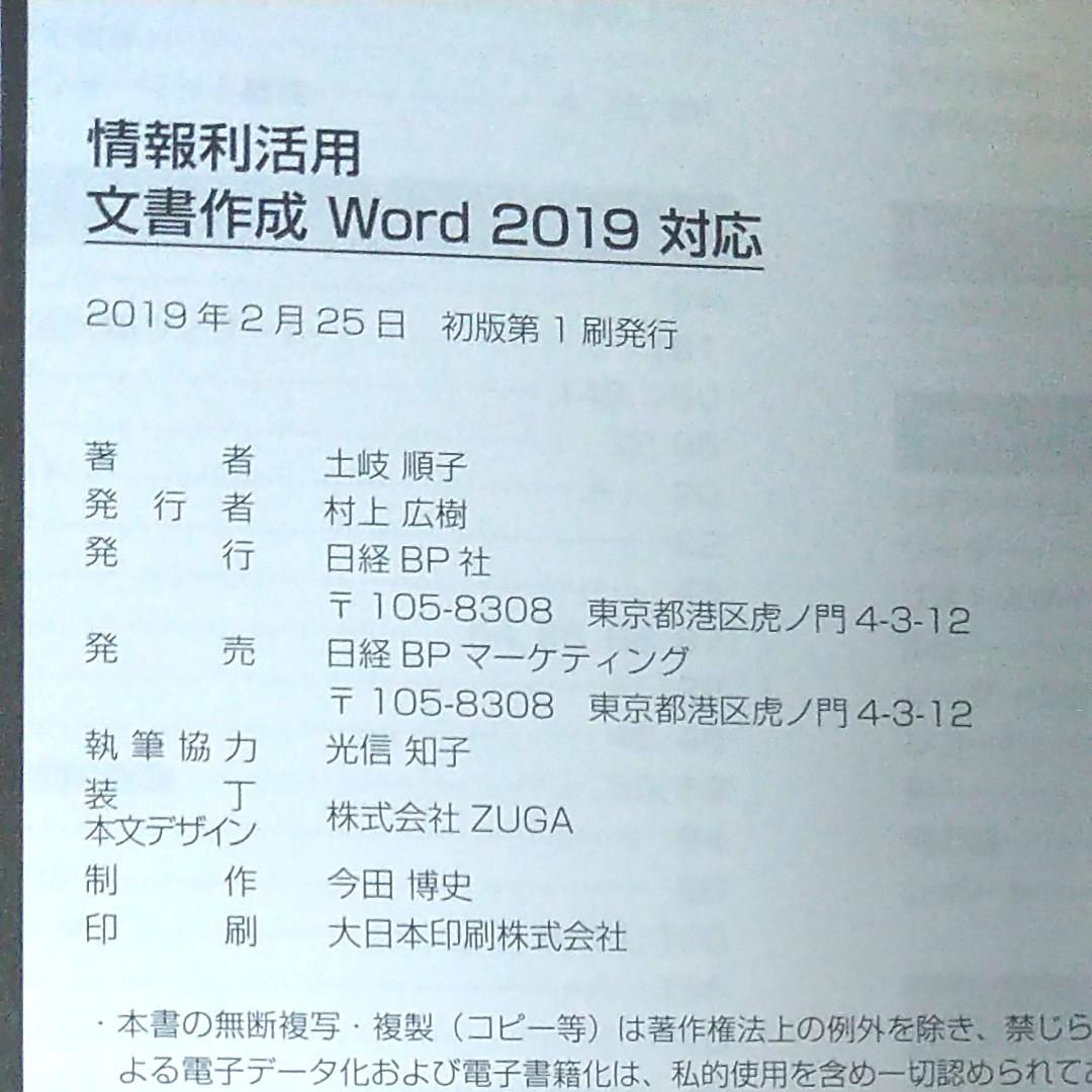 情報利活用 文書作成 2019