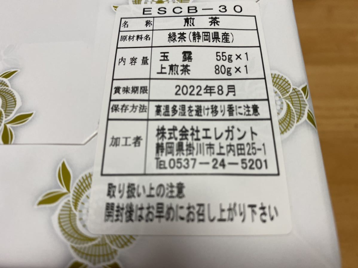 送料込み 静岡茶玉露&上煎茶セット_画像4