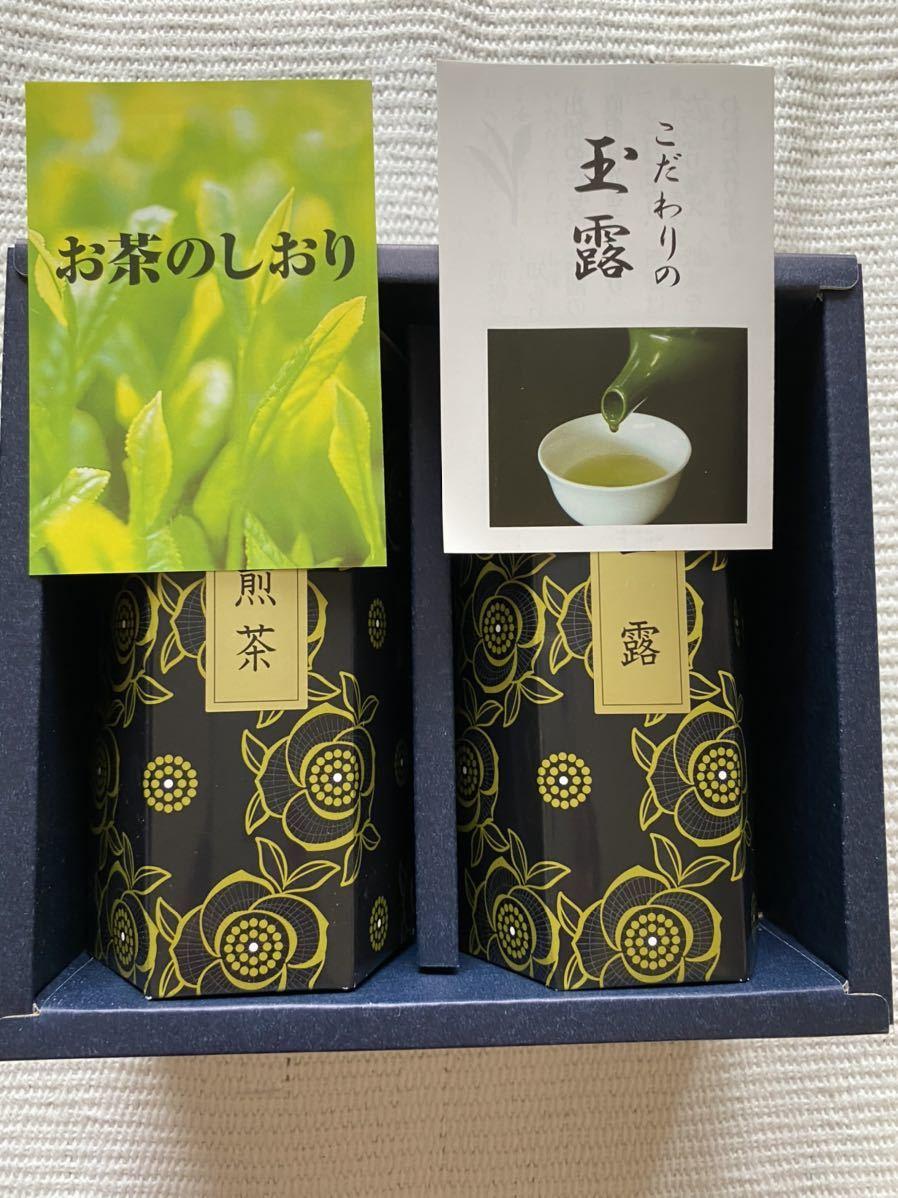 送料込み 静岡茶玉露&上煎茶セット_画像2