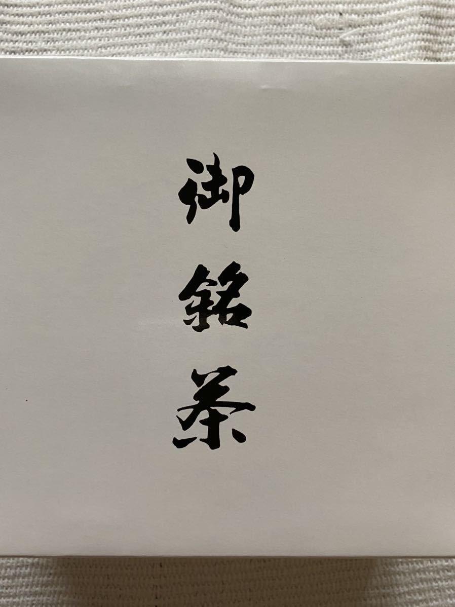 送料込み 静岡茶玉露&上煎茶セット_画像3