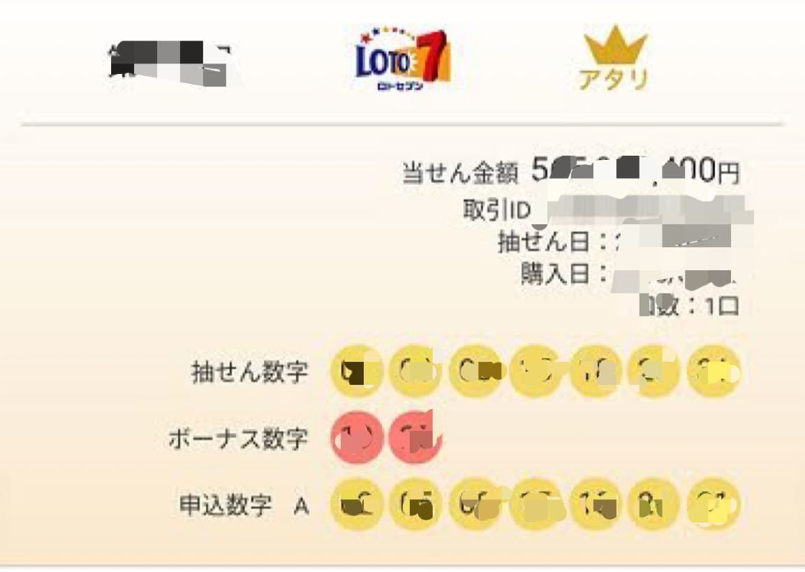 数字 ロト 7 よく 出る 「ロト7」50億円GETの夢…狙いの数字は「4」「20」「35」!