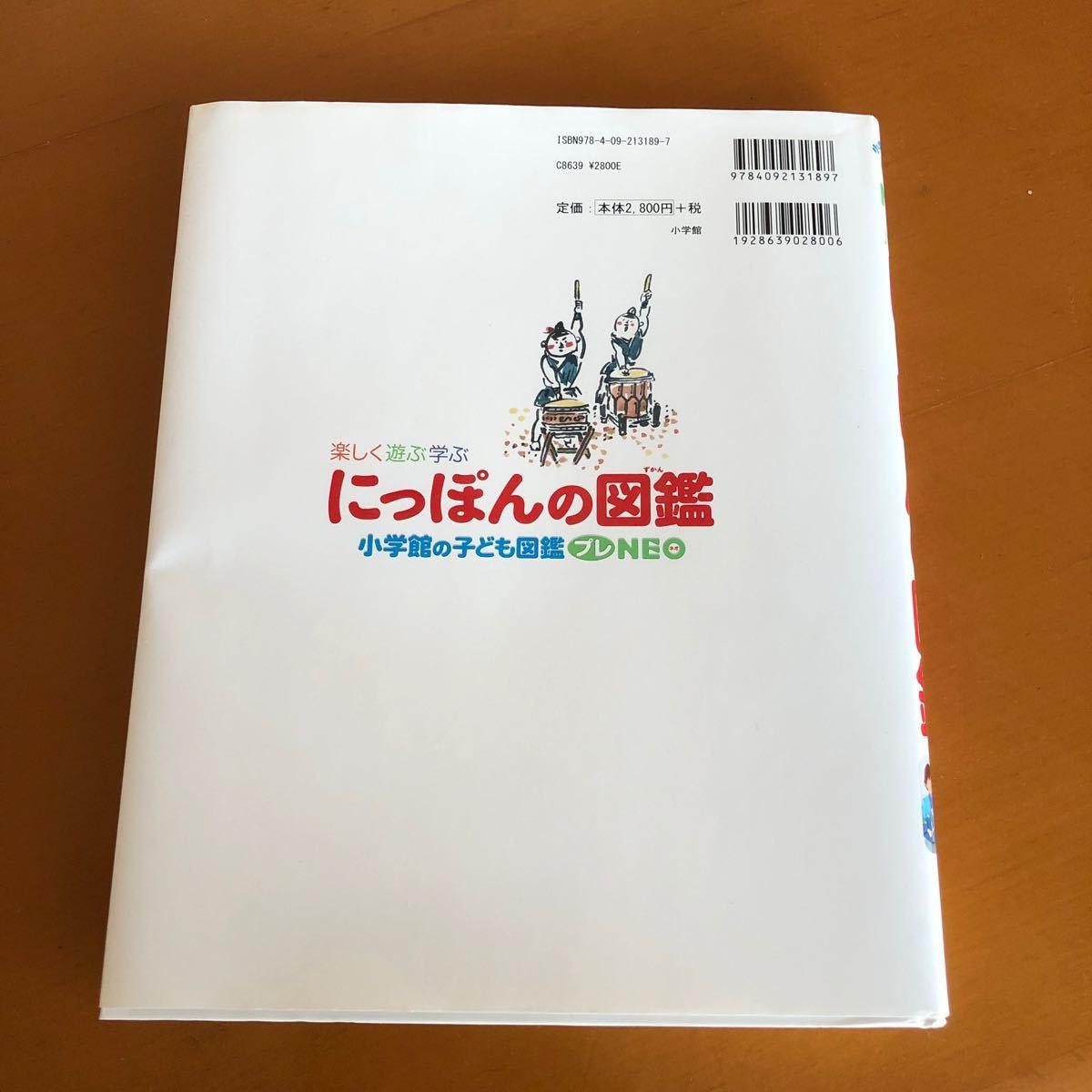 にっぽんの図鑑 (小学館の子ども図鑑プレNEO) (幼児~小学生向け)