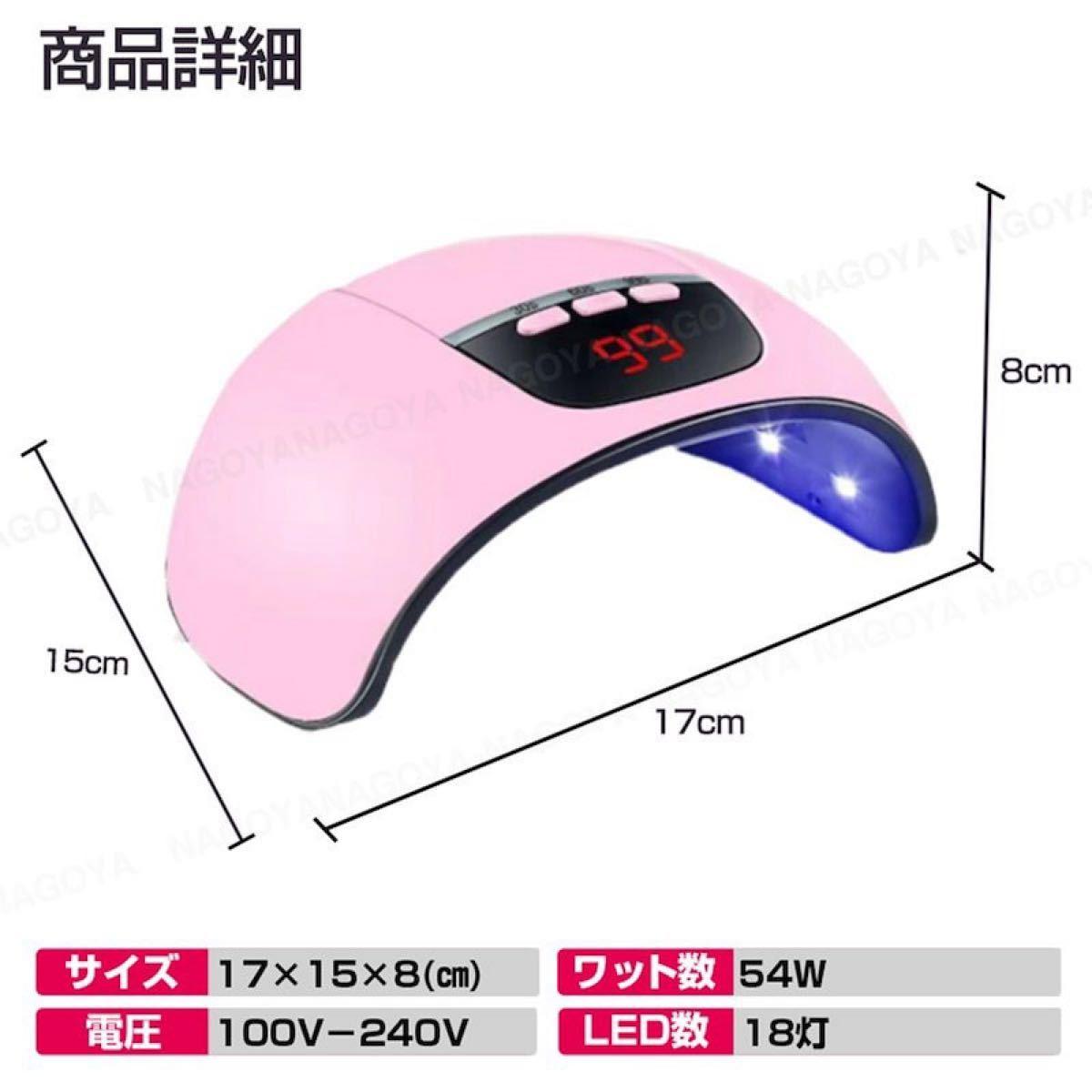 ネイルライト ジェルネイル 54W LED UV レジン ドライヤー 紫外線