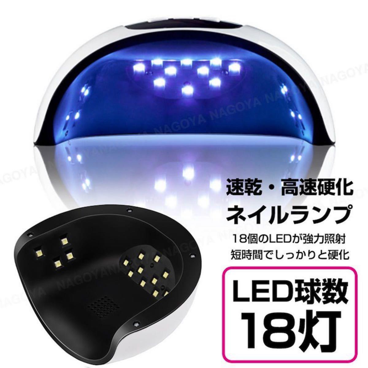 ラスト一つ!!ネイルライト 54W  ネイルドライヤー 白色 ジェル UVレジン LED