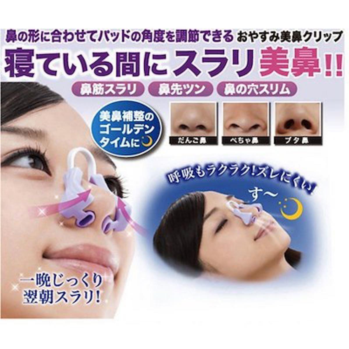 ノーズクリップ 夜用美鼻矯正 ノーズup鼻筋鼻プチナイト