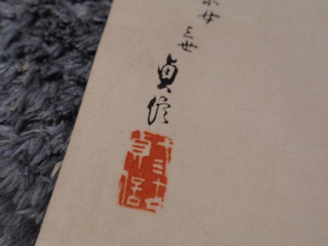 版画2枚組 美人画 大き目短冊 大原女&助六 貞信  代不明_画像4