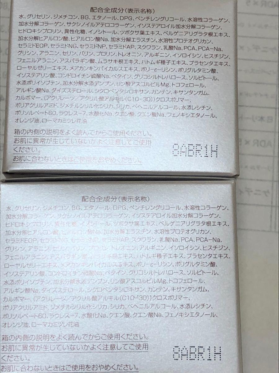 パーフェクトワン モイスチャージェル 75g× 2個