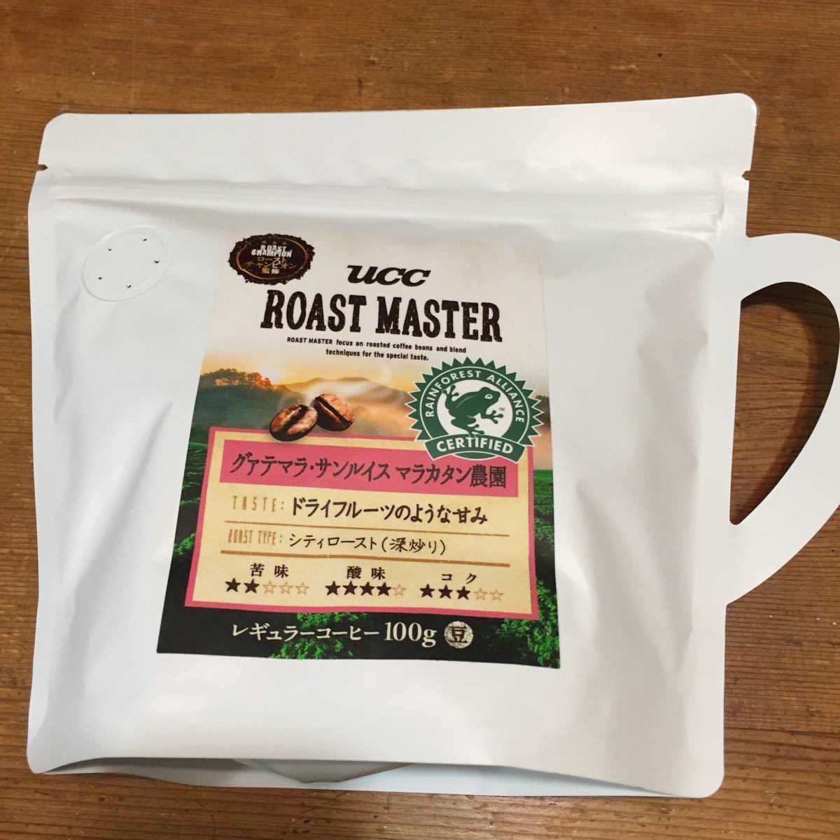 コーヒー豆 UCC ローストマスター100g