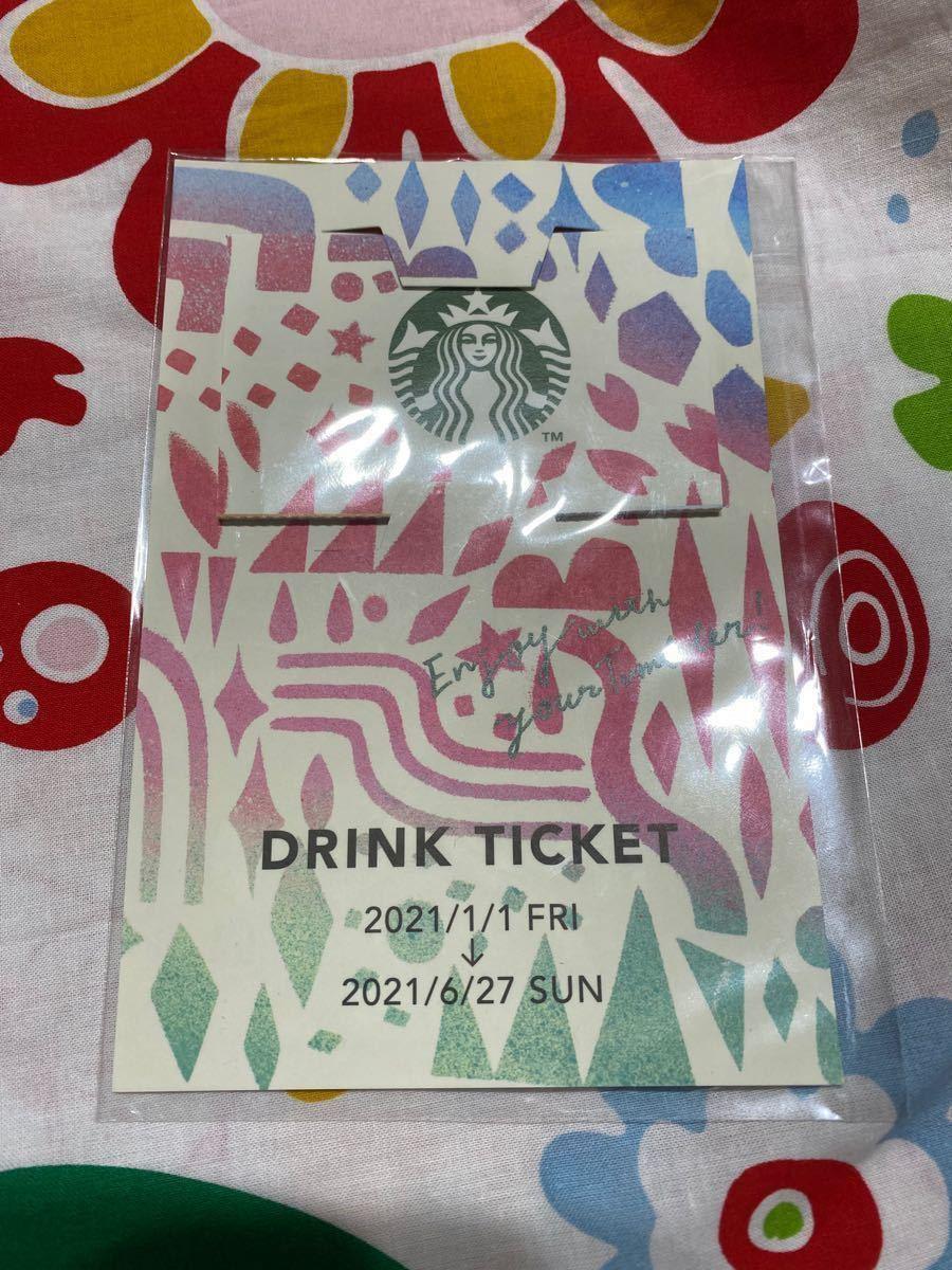 スターバックス ドリンクチケット 6枚 コーヒー豆引き換えカード 福袋 スターバックス スタバ STARBUCKS