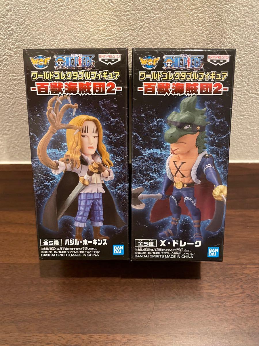 ワンピース ワールドコレクタブルフィギュア-百獣海賊団2-  ホーキンス、xドレークセット