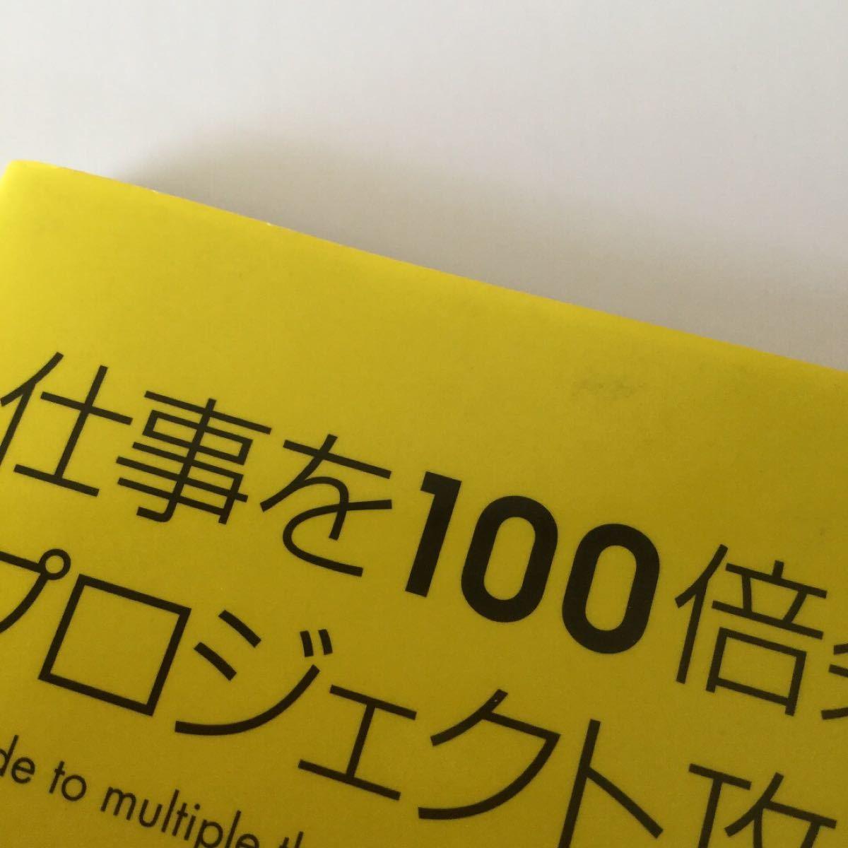 仕事を100倍楽しくするプロジェクト攻略本/米光一成 【著】