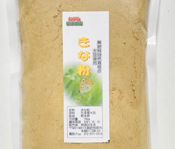 自然栽培 きな粉 (150g)X2袋☆無肥料・無農薬・自家採取の在来種大豆☆熊本県産☆大豆が持つ本来の甘味があり、自然の温もりが感じられます_画像2