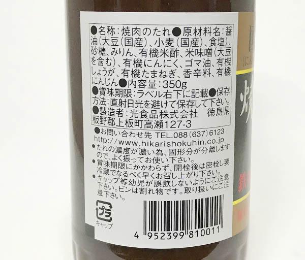焼肉のたれ(350g)X2本☆無添加・無化学調味料☆保存料や着色料は使用なし☆原料にこだわった、味わい深い焼肉のたれです(*^^*)_画像3