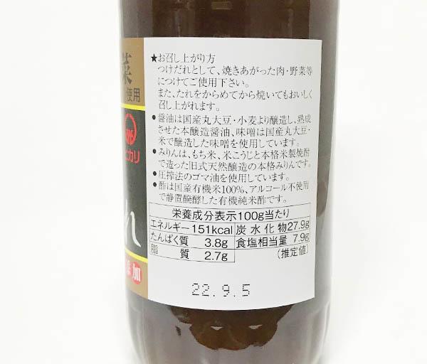 焼肉のたれ(350g)X2本☆無添加・無化学調味料☆保存料や着色料は使用なし☆原料にこだわった、味わい深い焼肉のたれです(*^^*)_画像2