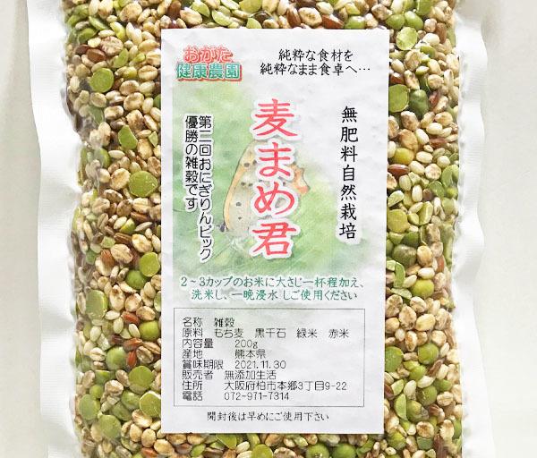 自然栽培 麦まめ君(200g)無肥料・無農薬・自家採取の雑穀米☆熊本県産☆栄養豊富な雑穀米を混ぜて白いご飯は白いままで食べたい方にお奨め_画像2