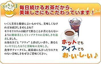 50g(5gティーバッグ×10包) (ほうじ茶風味) ハーブ健康本舗 モリモリスリム (10包)_画像5