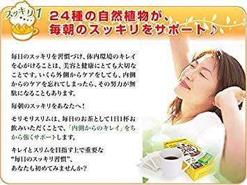 50g(5gティーバッグ×10包) (ほうじ茶風味) ハーブ健康本舗 モリモリスリム (10包)_画像3