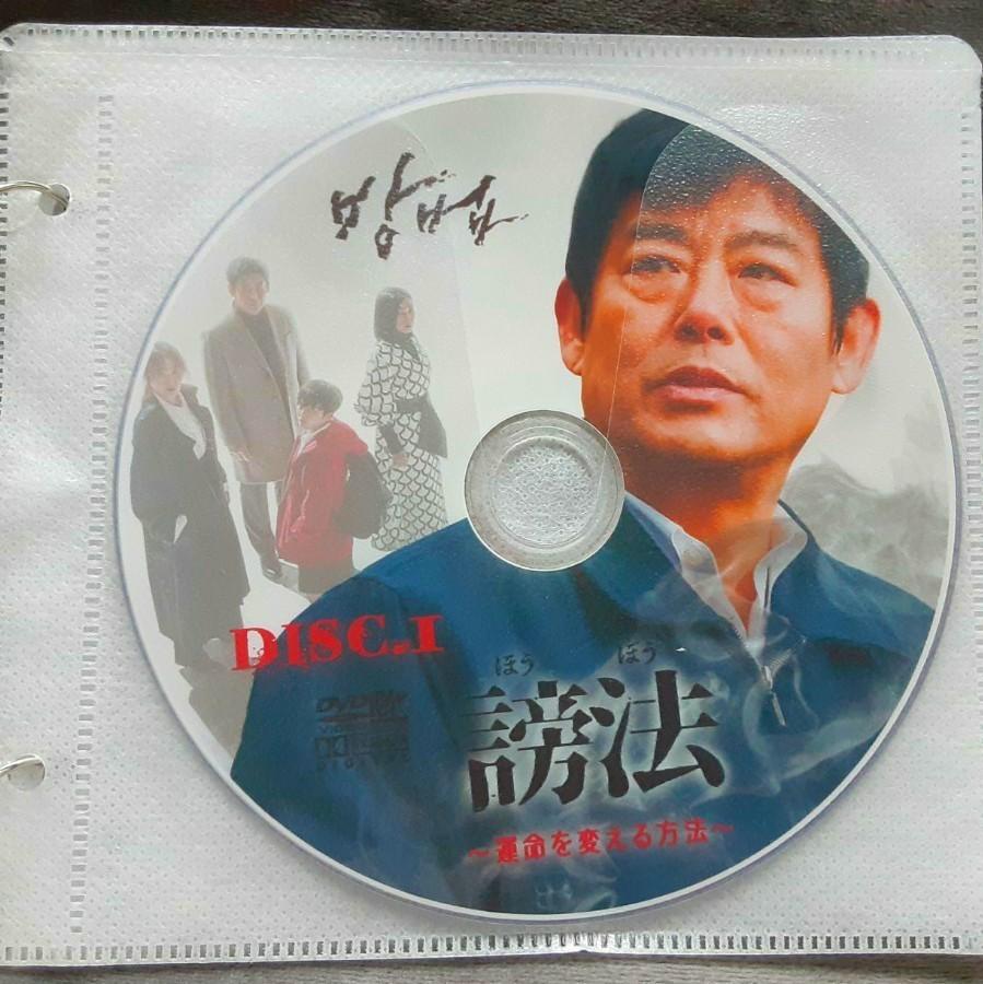 韓国ドラマ  謗法 DVD 3枚 全話