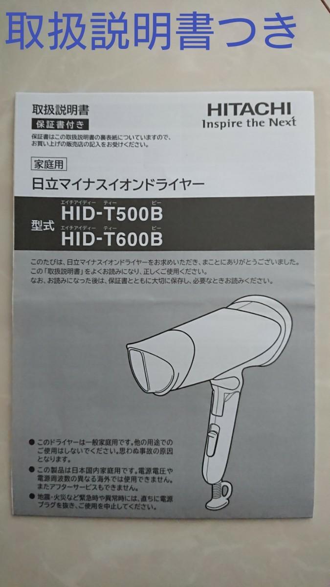 値下げ!LDK第一位 ヘアドライヤー 日立 HITACHI 大風量 マイナスイオン HIDT600BR