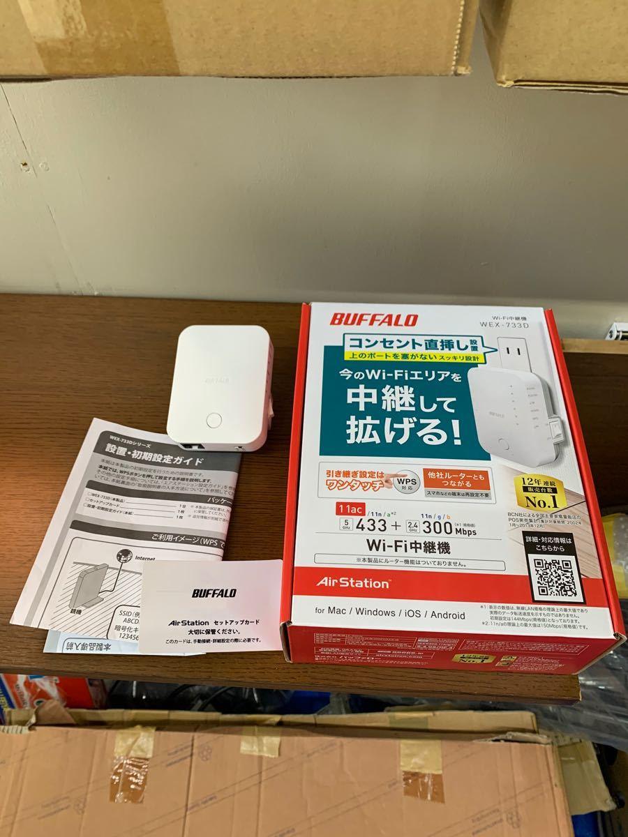 バッファロー BUFFALO WEX-733D 中継機 (美品)