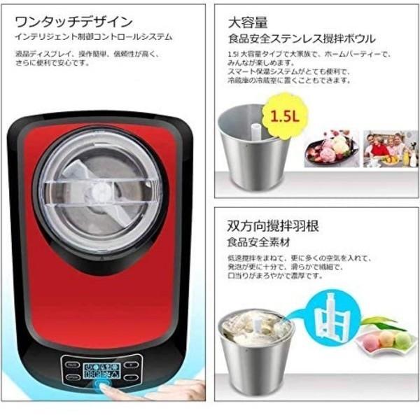 アイスクリームメーカー レッド 自動 家庭用