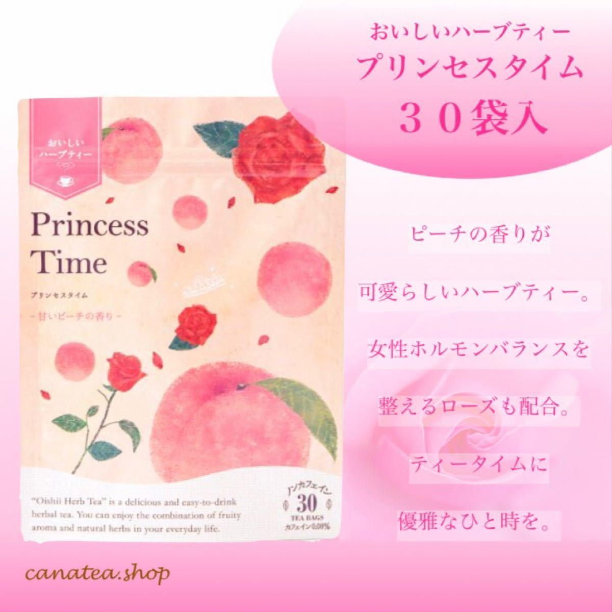 プリンセスタイム30袋入×3セット 生活の木 おいしい ハーブティー