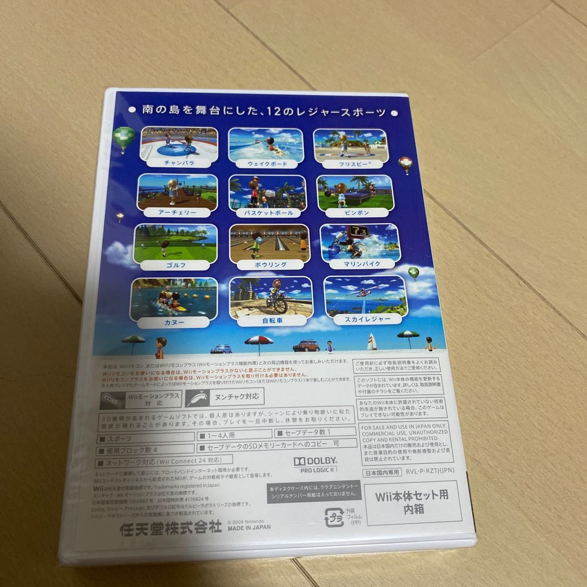 Wii Sports Resort Wiiスポーツリゾート Wiiソフト 任天堂