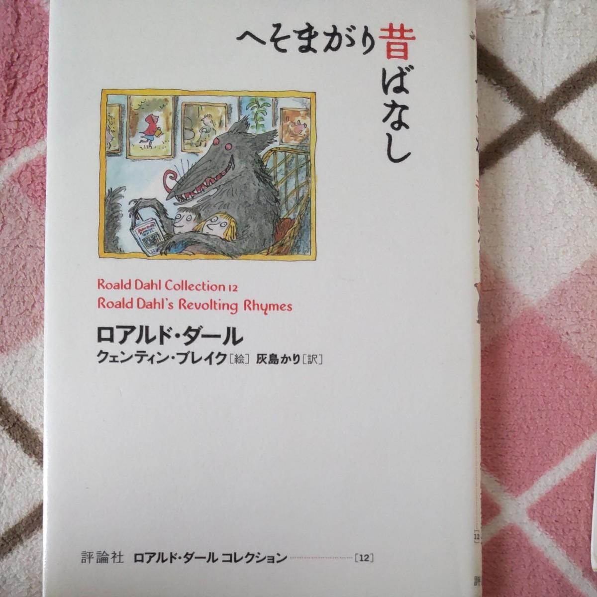 児童書 ロアルド・ダール5冊 他2冊