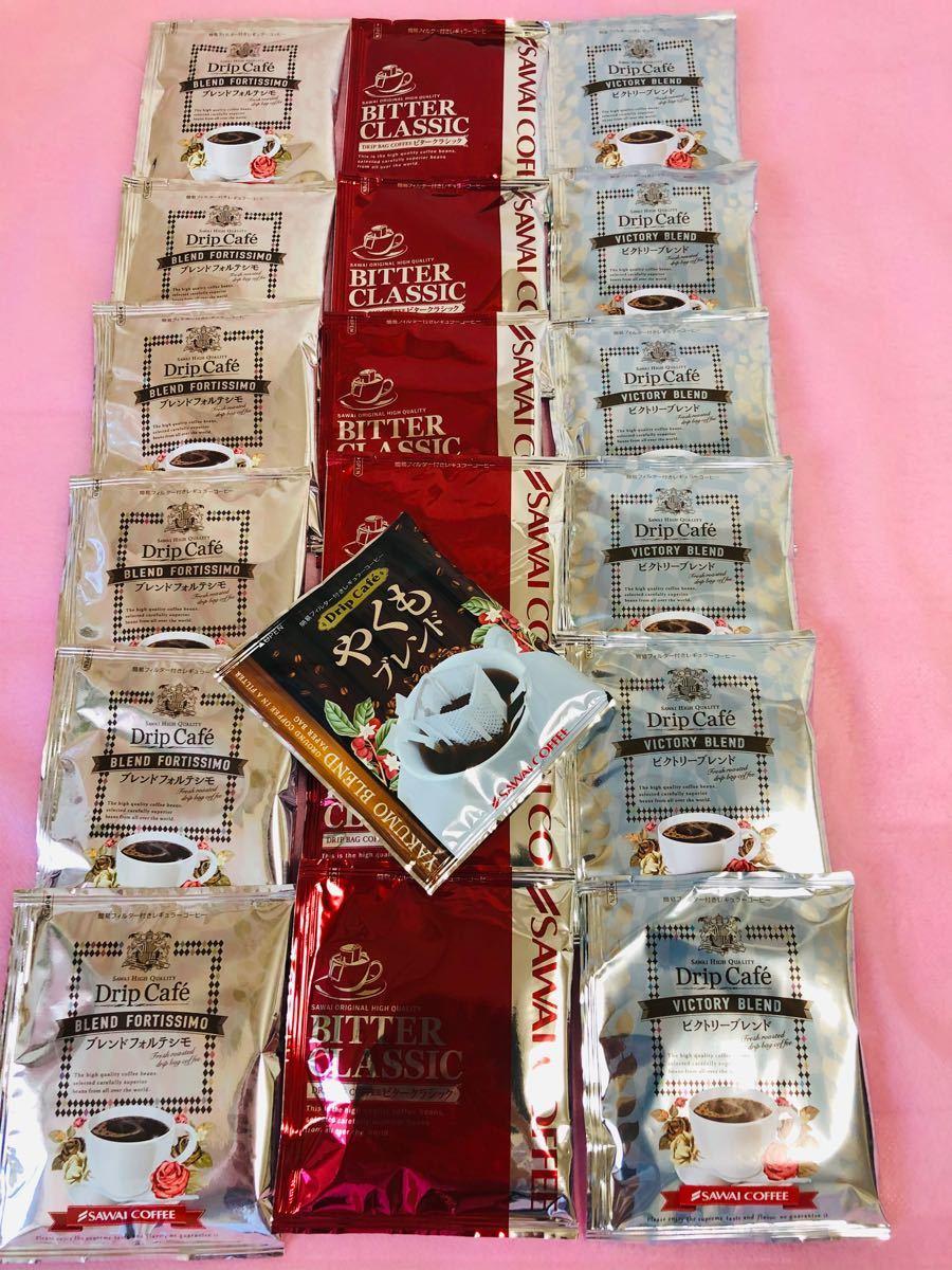 ■3種+1種 詰め合わせ■ ドリップコーヒー 澤井珈琲 コーヒードリップ ドリップバッグコーヒー