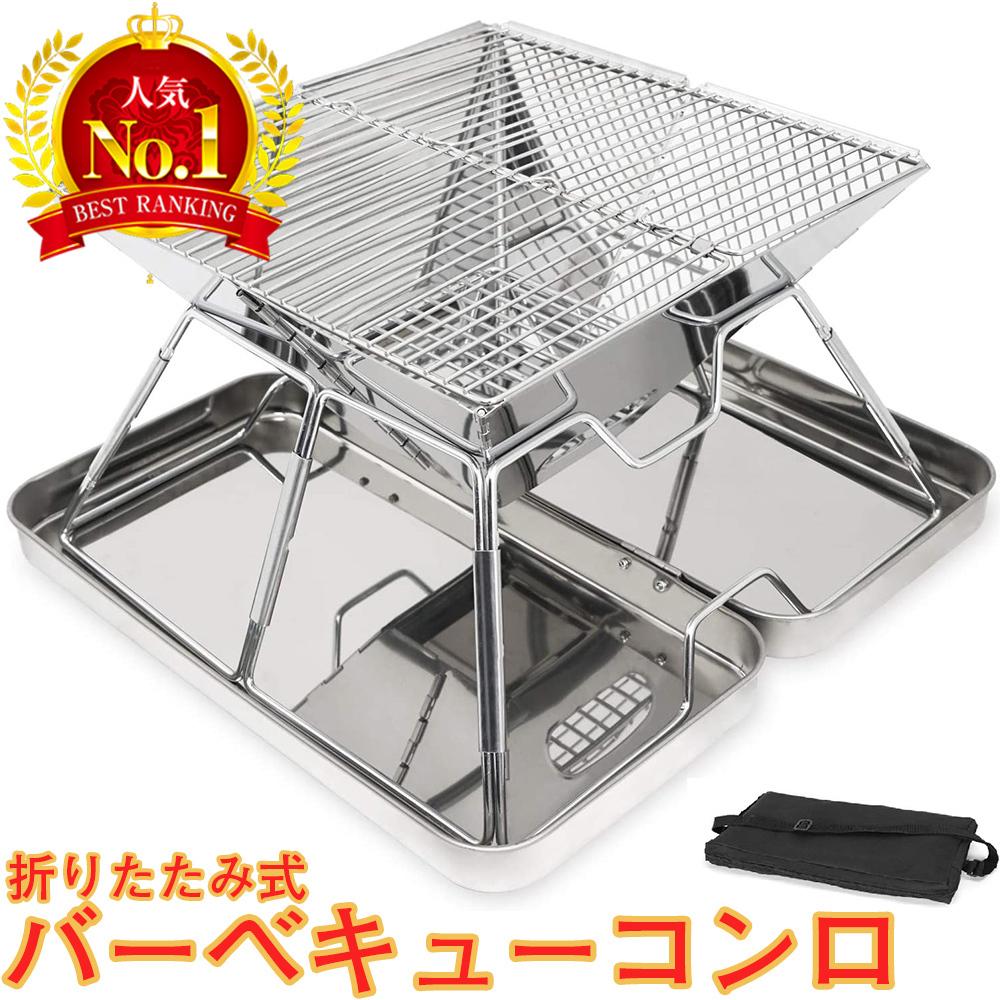 1円~ バーベキューコンロ [ステンレス]BBQ セット 四角 2~4人 グリル 焚き火台 収納ケ