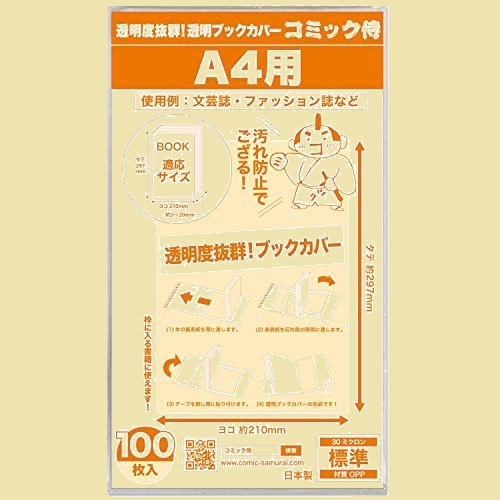 大人気 新品 未使用 日本製【コミック侍】透明ブックカバ-【A4文芸誌・ファッション誌・雑誌用】100枚 K8_画像1