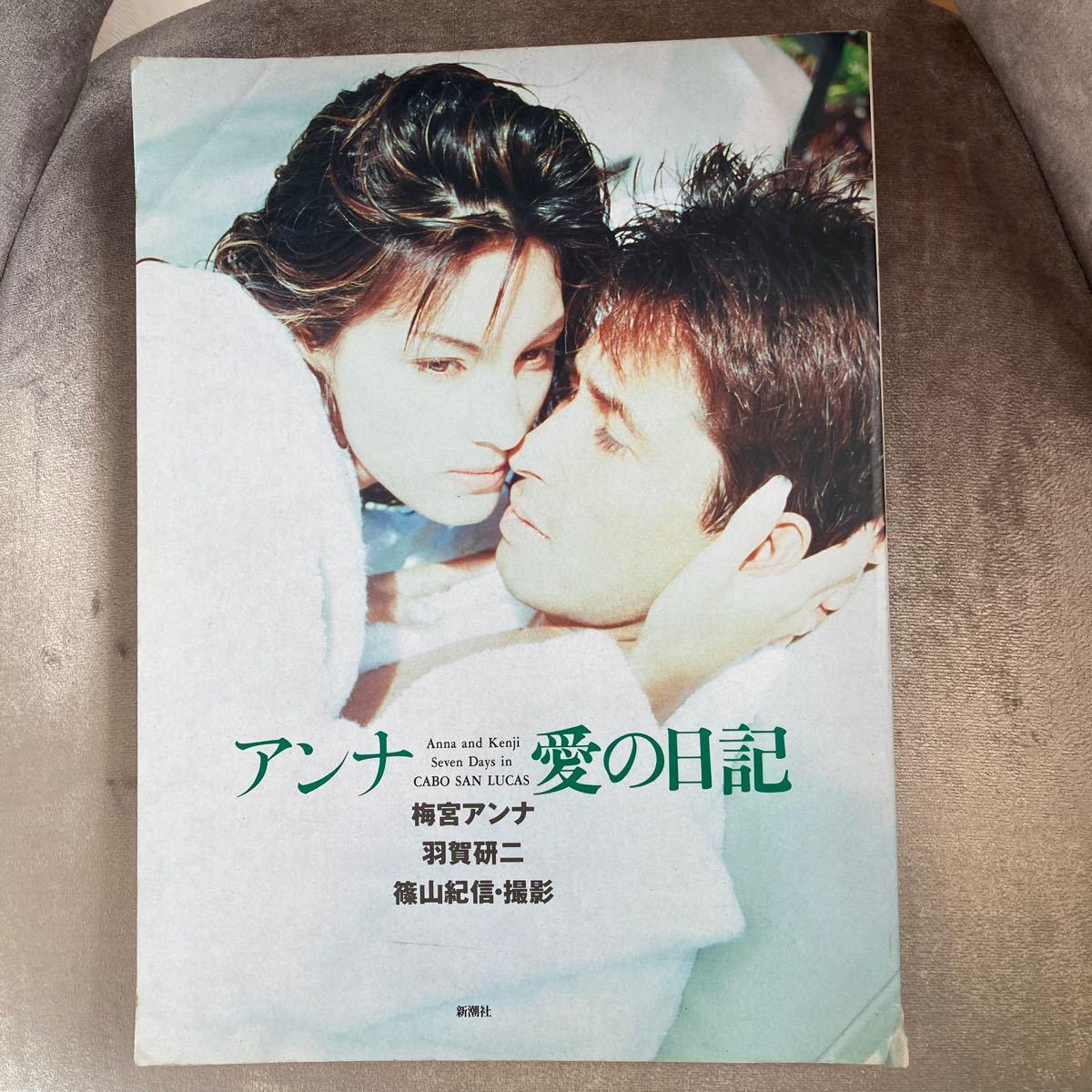 写真集 アンナ愛の日記 梅宮アンナ 羽賀研二