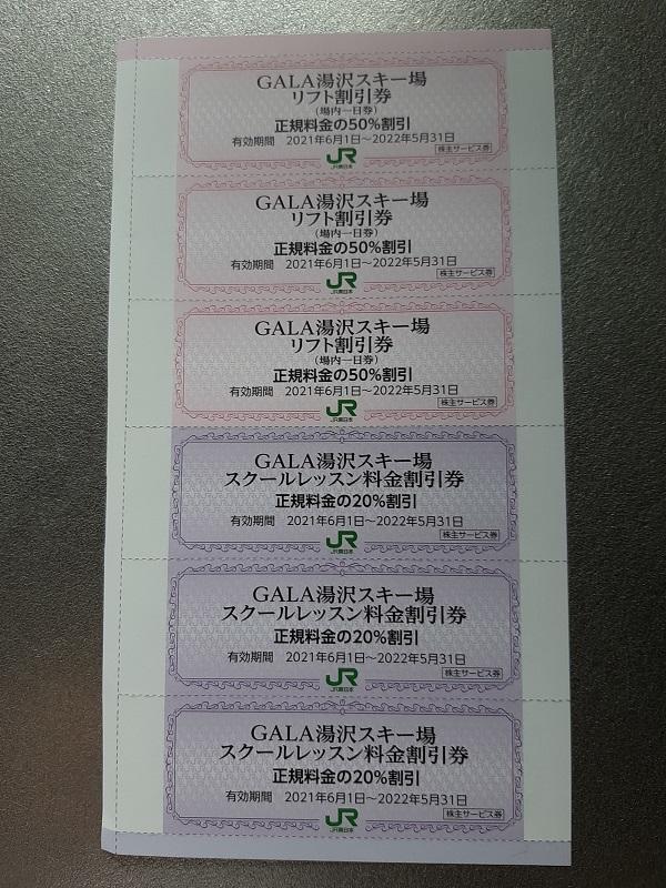 GALA湯沢スキー場リフト割引券3枚+スクール料金割引券各3枚 JR東日本株主優待 有効期間2022年5月31日_画像1
