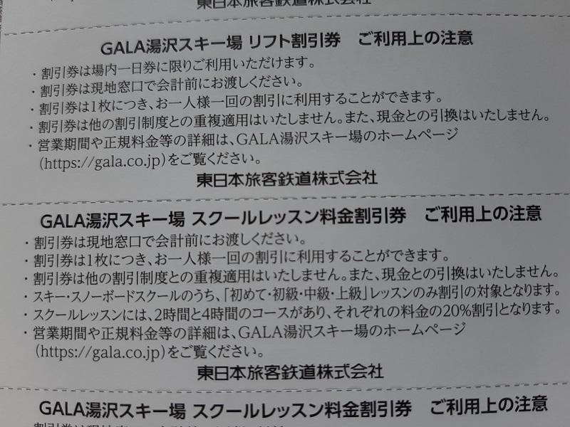 GALA湯沢スキー場リフト割引券3枚+スクール料金割引券各3枚 JR東日本株主優待 有効期間2022年5月31日_画像2