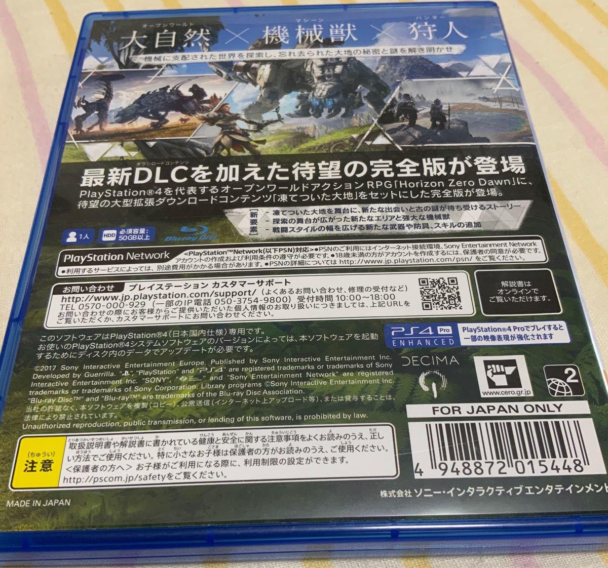 Horizon Zero Dawn ホライゾンゼロドーン COMPLETE EDITION PS4 コンプリート