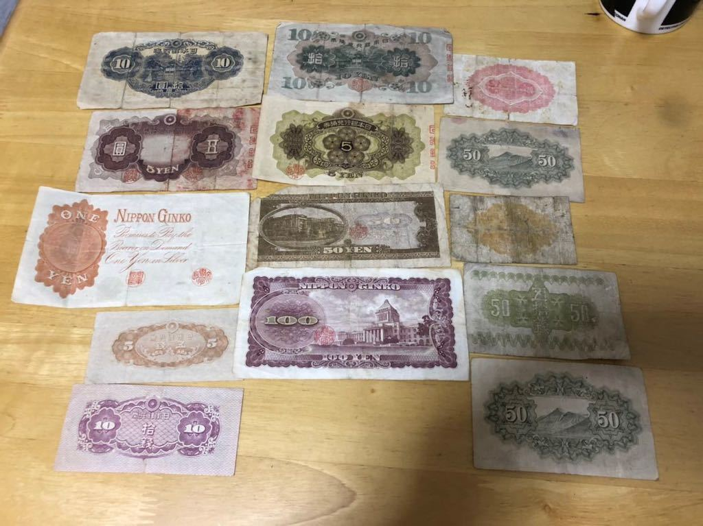 日本紙幣 銀行券 兌換券_画像2