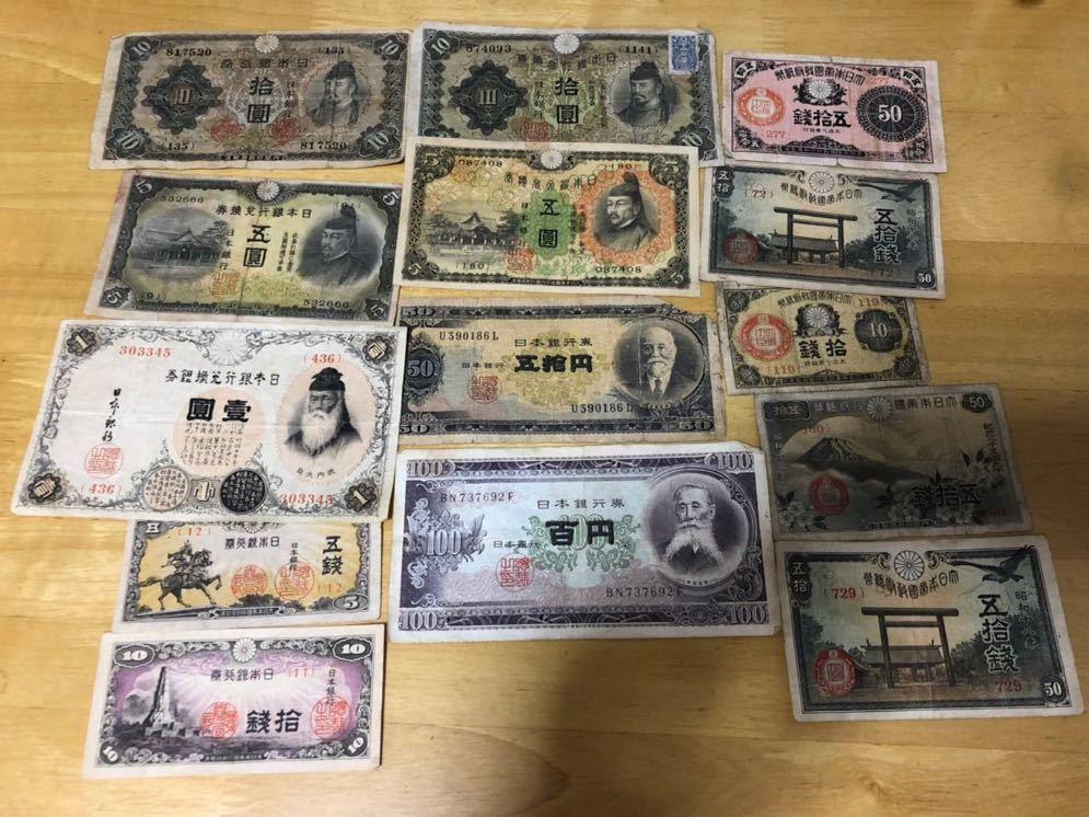 日本紙幣 銀行券 兌換券_画像1