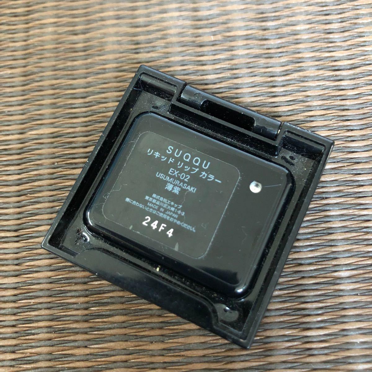 スック SUQQU 五彩 リキッドリップカラー EX-02 薄紫 限定色 廃盤 レア