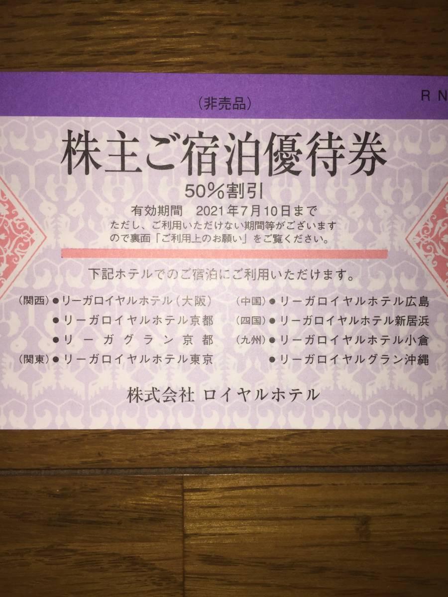 ロイヤルホテル 株主優待券_宿泊割引5枚