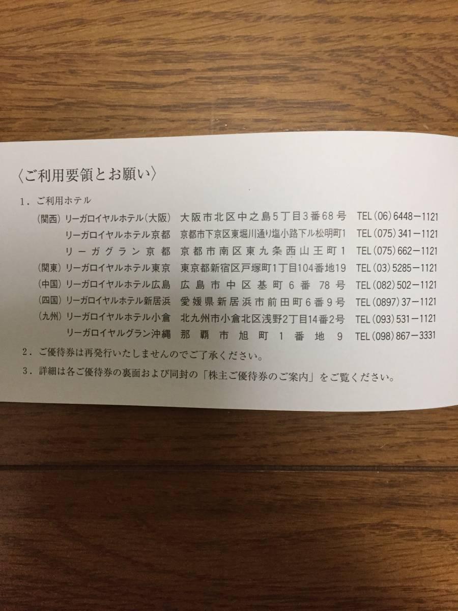 ロイヤルホテル 株主優待券_画像2