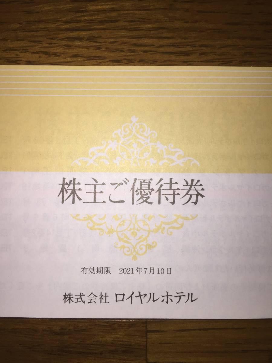 ロイヤルホテル 株主優待券_画像1