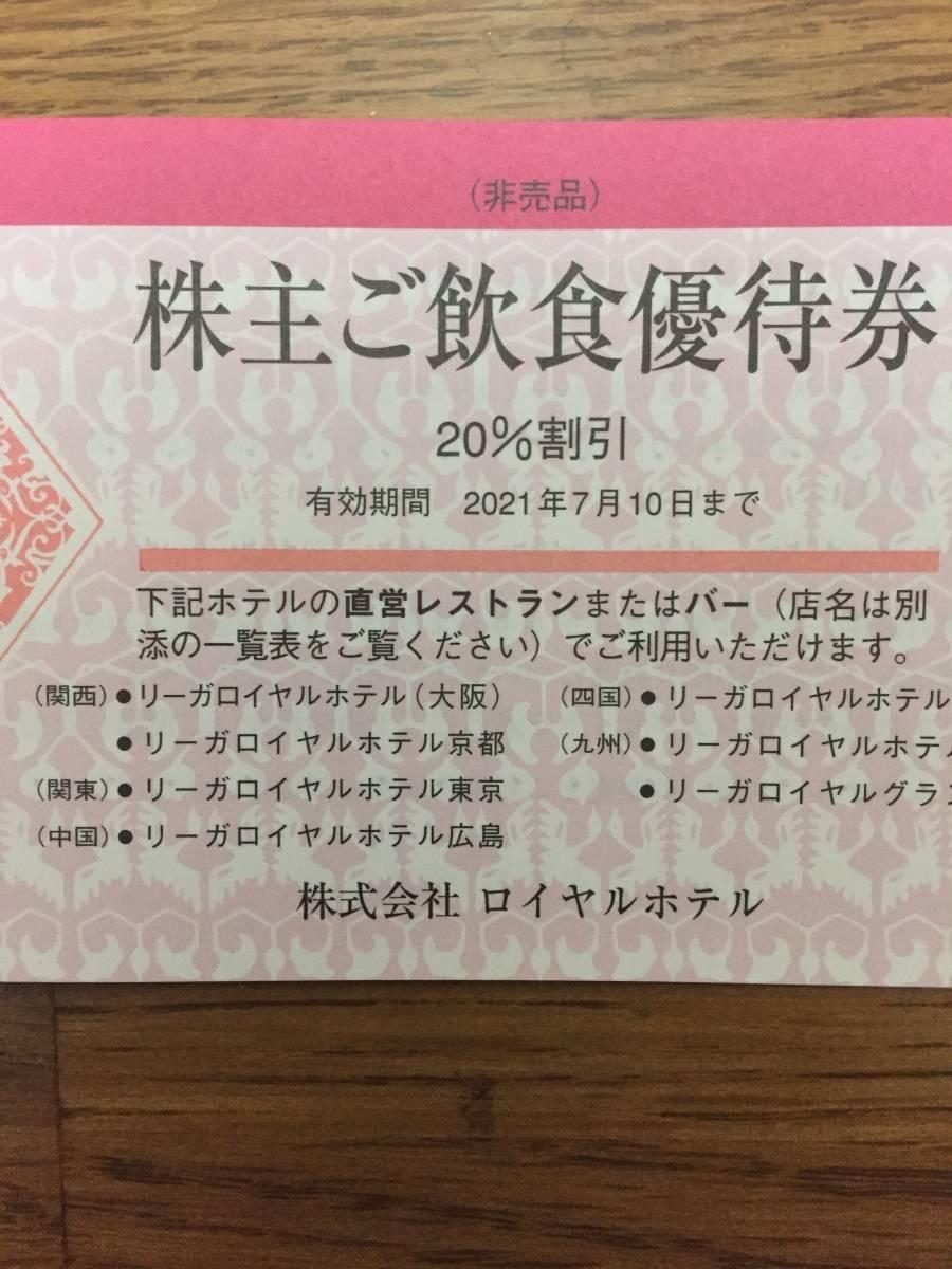 ロイヤルホテル 株主優待券_飲食割引3枚