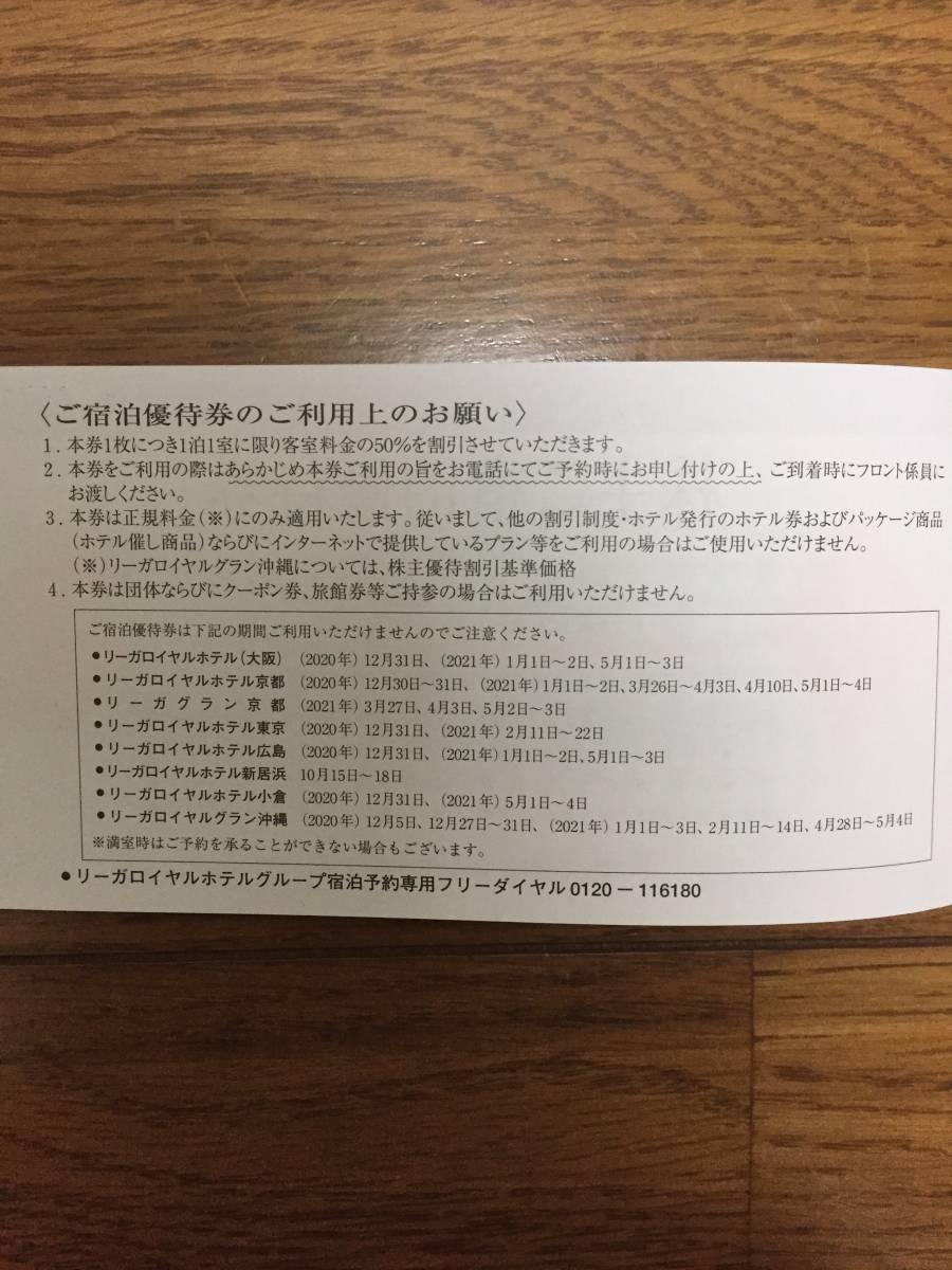 ロイヤルホテル 株主優待券_画像4