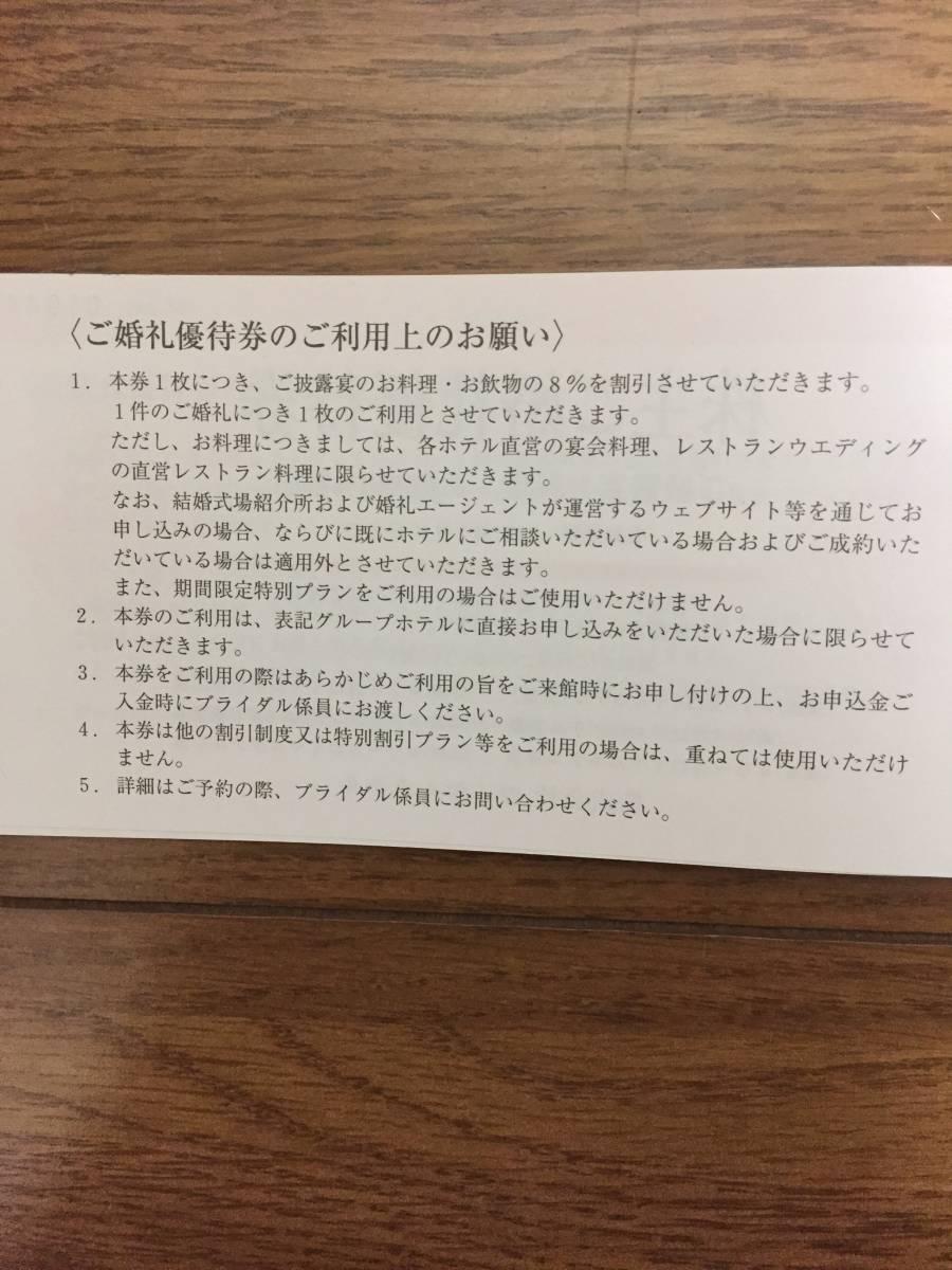 ロイヤルホテル 株主優待券_画像8