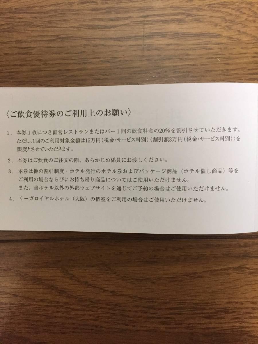 ロイヤルホテル 株主優待券_画像6