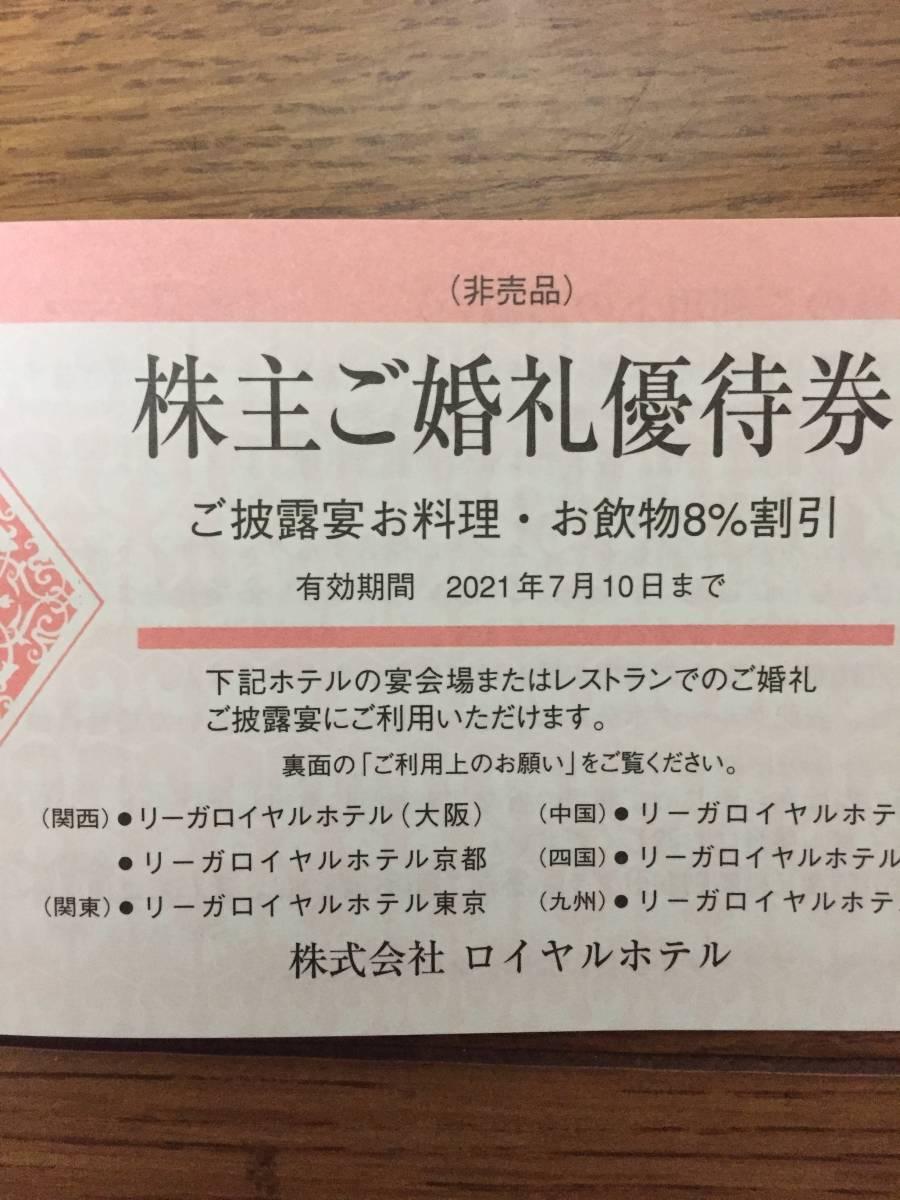 ロイヤルホテル 株主優待券_婚礼割引1枚